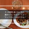 タイ料理を食べたいなら、都内でランチもやってる「ラックタイ」がおすすめ!