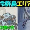 【モンハンライズ】 寒冷群島エリア9の高所の登り方 古めかしい手記 〔先人の遺物〕 入手方法 【モンスターハンターライズ】