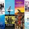 【映画総括】「2018年ベスト映画」:音楽が響き、アニメが光る2018年鑑賞作品総まとめ!