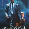 【映画】今は亡き名匠『トニー・スコット』監督の良作映画8作品