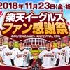 ◆ 楽天イーグルス ファン感謝祭の楽しみ方