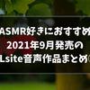 2021年9月発売のDLsite新作音声作品まとめ①【おすすめASMR】
