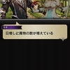 【黒騎士と白の魔王】 [1章]召喚ゲート 第2話 真の竜人 シナリオ ※ネタバレ注意