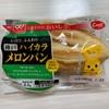 ラグビーW杯ボランティア ロールトレーニングと神戸のメロンパン