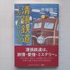 赤塚隆二『清張鉄道1万3500キロ』
