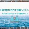 給付金10万円で沖縄に2人で行くことって可能なの? 2通りの検証!