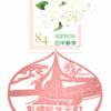 【風景印】札幌菊水元町郵便局(2020.4.1押印)