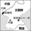 中国、北への旅行制限…米に圧力強化アピールか