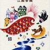 江國香織『犬とハモニカ』感想