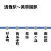 阪和線 駅スタンプ集め