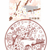 【絵入りハト印】2020.2.21・春のグリーティング
