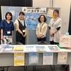 子供が輝く東京・応援事業成果報告会ブース出展