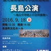 「長島公演」開催のお知らせ