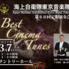 東京音楽隊の第60回定期演奏会
