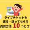 個人で安全にライブチケットを譲る・譲ってもらう売買方法10つとコツ