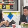 和田政宗議員、太田理財局長との質疑の詳細を語る!!やはり悪は財務省だった