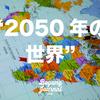 2050年の世界。 新興国が世界の中心に。