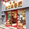 香港 贊記茶餐廳@飯田橋でウマーなエッグタルトをゲトー