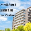 永住への道Part3(住居の探し編inNZ)ニュージランド