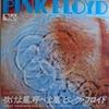 摩訶レコード:吹けよ風、呼べよ嵐