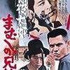 【映画感想】『懲役太郎 まむしの兄弟』(1971) / 「まむしの兄弟」シリース第1作
