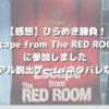 【感想】ひらめき勝負!「Escape from The RED ROOM」に参加しました【リアル脱出ゲーム/ネタバレなし】