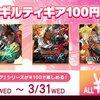 【ほぼ無料】ギルティギアシリーズのタイトルが100円で購入できるセールが開催されてるぞ!!この期間に買おうぜ(´ω`*)