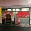 【今週のラーメン3007】 嘉万 (東京・日野) 醤油ラーメン 〜気楽な頑固さ!こだわりの優しさが溢れる八王子風ワンコインラーメン!