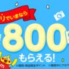 dアカウントとメルカリを連携するだけでもれなく300P!お買いもので最大800Pがもらえる(〜8/31)