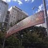【さっぽろオータムフェスト2016】せたな町のうにごはんは定番の美味さ♪@8丁目会場 札幌大通ふるさと市場