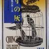 """『一寸の灰』""""An Inch of Ashes""""(チョンクオ風雲録 その四)Each book of """"CHUNG-KUO"""" series is published in two separate volumes in Japan. This book is the second part of """"Chung-Kuo 2: The Broken Wheel"""". (文春文庫)未読"""