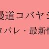 【呪術廻戦】漫道コバヤシでの最新情報・ネタバレまとめ|連載終了まであと2年?