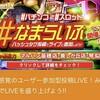 【前編】#なまらいぶ 北海道のマルハンもついにイベントを打ってきたので出玉を調べてみた