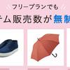 STORES.jpの無料プランでも商品点数が無制限に拡大!無料ネットショップ開設が身近に。