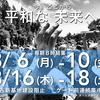 8月ゲート前連続集中行動のお知らせ!