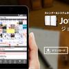 本日のおすすめアプリ(ジョルテカレンダー)