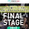 【クラロワ】*ステージゼロ*8/14に行われるSTAGE:0クラロワ甲子園の出場校紹介②!【8/13】