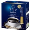 個包装のブラックコーヒー「ちょっと贅沢な珈琲店」インスタントコーヒー発売!