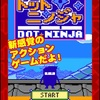 暇つぶしでハマる!新作スマホゲームアプリのドット忍者がリリース!