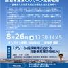令和3年8月26日(木)13:30講演会「カーボンニュートラル実現に向けた自動車産業のグリーン成長戦略」無料 於、WEB開催
