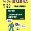 【中学レベル英作文で英語力UP!!】カナエルの英語学校 2/24