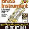 メカニックを語る「金管楽器マニュアル 日本語版」の紹介