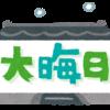 元KAT-TUN田中聖 2017年大晦日に音楽ライブを開催!芸能界復帰へ