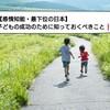【感情知能・最下位の日本】子どもの成功のために知っておくべきこと