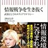 プラットフォームの責任、新聞社の責任/『情報戦争を生き抜く』(津田大介)