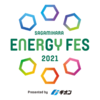 SC相模原のイベント『SAGAMIHARA ENERGY FES』9月4日開催!
