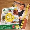 武蔵裕子さんの、ワンステップ料理がすごい!