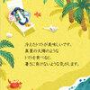 2020年 紙飛行機レター【7月31日】