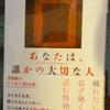 あなたは、誰かの大切な人 原田マハ 講談社文庫