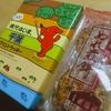 【千葉土産】時代はいま、千葉!プリントクッキーとぬれ煎餅